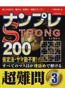 ナンプレSTRONG200 楽しみながら、集中力・記憶力・判断力アップ!! 超難問3