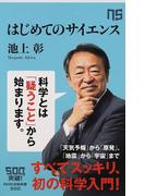 はじめてのサイエンス (NHK出版新書)(生活人新書)