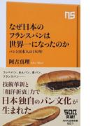 なぜ日本のフランスパンは世界一になったのか パンと日本人の150年 (NHK出版新書)(生活人新書)