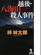 越後・八海山殺人事件 (KAPPA NOVELS)