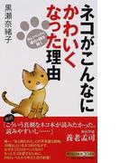 ネコがこんなにかわいくなった理由 No.1ペットの進化の謎を解く (PHP新書)(PHP新書)