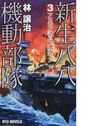 新生八八機動部隊 3 ソロモン諸島、激突! (RYU NOVELS)