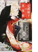 公爵閣下の真珠姫 (CROSS NOVELS)(Cross novels)