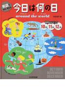 英語で学び,考える今日は何の日around the world 4 世界のトピック10月11月12月