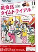 NHK ラジオ英会話タイムトライアル 2016年 11月号 [雑誌]