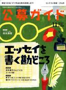 公募ガイド 2016年 11月号 [雑誌]