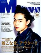 MEN'S NON・NO (メンズ ノンノ) 2016年 11月号 [雑誌]
