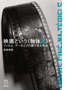 映画という《物体X》 フィルム・アーカイブの眼で見た映画(立東舎)
