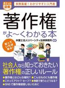 【期間限定価格】ポケット図解 著作権がよーくわかる本