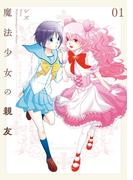 魔法少女の親友(1)