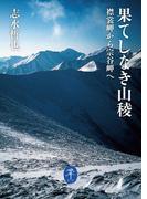 【期間限定価格】ヤマケイ文庫 果てしなき山稜 襟裳岬から宗谷岬へ