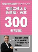 岩村圭南の英語データベース(15) 本当に使える英単語・英文300 形容詞編