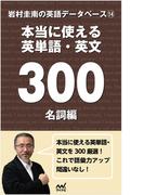 岩村圭南の英語データベース(14) 本当に使える英単語・英文300 名詞編