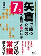 矢倉で勝つための7つの鉄則と16の心得(マイナビ将棋BOOKS)