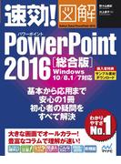 速効!図解 PowerPoint 2016 総合版 Windows 10/8.1/7対応(速効!図解)