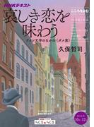 NHK こころをよむ 哀しき恋を味わう ドイツ文学のなかの<ダメ男>2016年10月~12月(NHKテキスト)