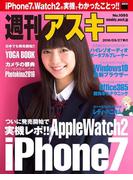 週刊アスキー No.1095 (2016年9月27日発行)(週刊アスキー)