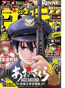 週刊少年サンデー 2016年44号(2016年9月28日発売)