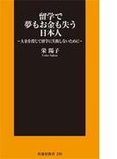 【期間限定価格】留学で夢もお金も失う日本人(扶桑社新書)