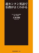 【期間限定価格】超カンタン英語で仏教がよくわかる(扶桑社新書)