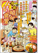 漫画昭和人情食堂 No.3 思い出の味編