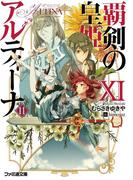 覇剣の皇姫アルティーナ XI(ファミ通文庫)