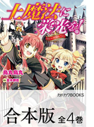 【合本版】土魔法に栄光を! 全4巻(カドカワBOOKS)
