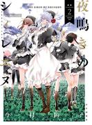 夜鳴きのシィレエヌ(2)(YKコミックス)