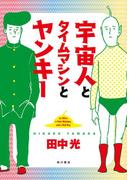 宇宙人とタイムマシンとヤンキー(角川書店単行本)