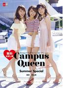 キャンパスクイーンコレクション Summer Special 無料お試し版 【文春e-Books】(文春e-book)