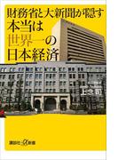 財務省と大新聞が隠す本当は世界一の日本経済(講談社+α新書)