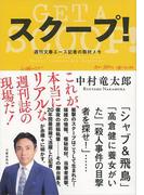 スクープ! 週刊文春エース記者の取材メモ(文春e-book)
