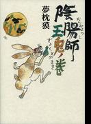 陰陽師 玉兎ノ巻(文春e-book)