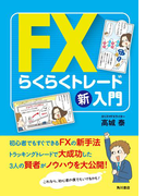 FXらくらくトレード新入門(角川書店単行本)