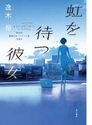 虹を待つ彼女(角川書店単行本)