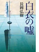 【期間限定価格】白衣の嘘(角川書店単行本)