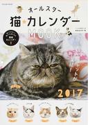 オールスター猫★カレンダーMOOK 2017 (タツミムック)(タツミムック)