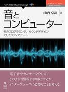 【オンデマンドブック】音とコンピューター (OnDeck Books(NextPublishing))
