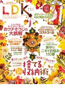 LDK (エル・ディー・ケー) 2016年 11月号(LDK)