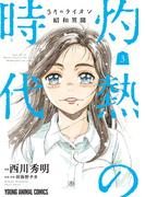3月のライオン昭和異聞 灼熱の時代(3)(ジェッツコミックス)