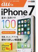 auのiPhone 7基本&活用ワザ100 (できるポケット)(できるポケット)
