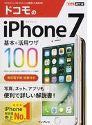 ドコモのiPhone 7基本&活用ワザ100 (できるポケット)(できるポケット)