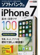 ソフトバンクのiPhone 7基本&活用ワザ100 (できるポケット)(できるポケット)