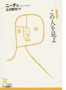 この人を見よ (光文社古典新訳文庫)(光文社古典新訳文庫)