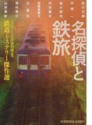 名探偵と鉄旅 (光文社文庫 鉄道ミステリー傑作選)(光文社文庫)