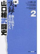 劇画実録・山口組武闘史 血と抗争!菱の男たち 2 (光文社知恵の森文庫)(知恵の森文庫)