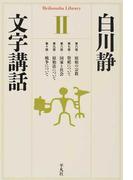 文字講話 2 (平凡社ライブラリー)(平凡社ライブラリー)