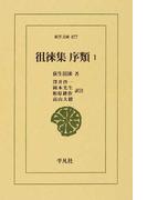 徂徠集序類 1 (東洋文庫)(東洋文庫)