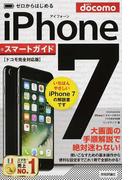 iPhone 7スマートガイドドコモ完全対応版