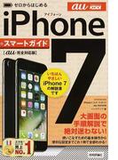 iPhone 7スマートガイドau完全対応版